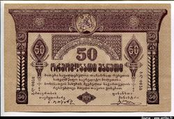 50 Roubles Brun Violet