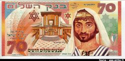70 Shekels  70 ans d\'Israel Bank  haShalom   *   *